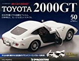 週刊 トヨタ 2000GT 2012年 12/11号 [分冊百科]