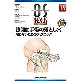 膝関節手術の落とし穴 陥らないためのテクニック (OS NEXUS(電子版付き) 15)