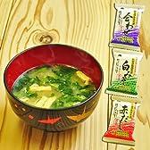減塩 特保 の 味噌汁 松谷のおみそ汁 3種類30食セット (白みそ 合わせ 赤だし) 血糖値が気になる方へ