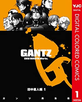 GANTZ カラー版 田中星人編 1 (ヤングジャンプコミックスDIGITAL) [Kindle版]