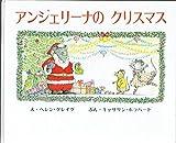 アンジェリーナのクリスマス (かいがのえほん)