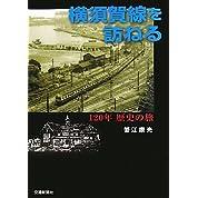 横須賀線を訪ねる―120年歴史の旅