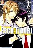 千鳥ぺこ―Peeco? (K-BOOK COMICS)