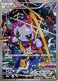 フーパ/おでましラッシュ(カードのみ) ポケモン・ザ・ムービー XY 光輪の超魔神 フーパ 入場者プレゼント/プロモーション[PR]/155/XY-P PROMO