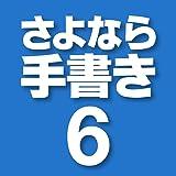 さよなら手書き 6 (最新) win対応 ダウンロード版