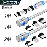 マグネット 充電ケーブル L字型 USBケーブル 3in1 ライトニング マイクロUSB Type-C コネクタ 360度回転 3本セット(1M+1M+2M)-シルバー