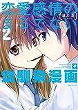 恋愛感情のまるでない幼馴染漫画 (2) (バンブーコミックス)