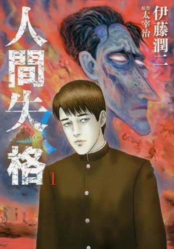人間失格 1 (ビッグコミックス)