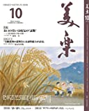 月刊「美楽」2012年10月号