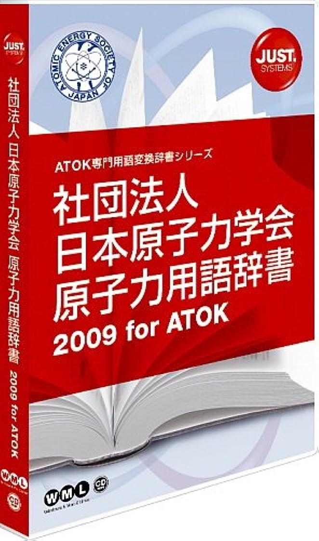 セッションゲーム面積社団法人日本原子力学会 原子力用語辞書2009 for ATOK