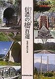 信濃の橋百選 画像