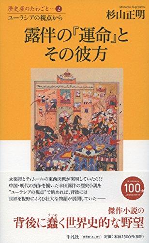 近代文壇の碩学の偉業を読み解くと、そこには激動の世界史が。『露伴の『運命』とその彼方』