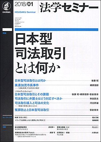 法学セミナー2018年1月号 日本型司法取引とは何か