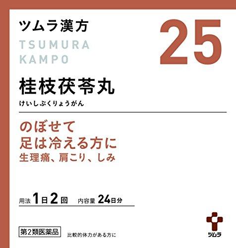 【第2類医薬品】ツムラ漢方桂枝茯苓丸料エキス顆粒A 48包 ×3