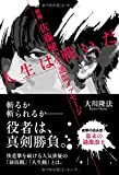 俳優・佐藤健の守護霊メッセージ 「人生は戦いだ」 (OR BOOKS)