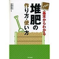 イラスト 基本からわかる堆肥の作り方・使い方