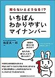 日本能率協会マネジメントセンター 梅屋 真一郎 知らないとどうなる?  いちばんわかりやすいマイナンバーの画像