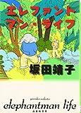 エレファントマン・ライフ (白泉社文庫)