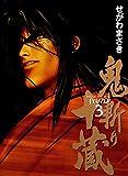鬼斬り十蔵(3) (ヤングマガジンコミックス)