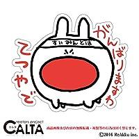 CALTA-ステッカーうさぎゃんホワイト-やります!! やります!! (3.Lサイズ)