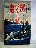 謎のバミューダ海域 完全版 (徳間文庫)