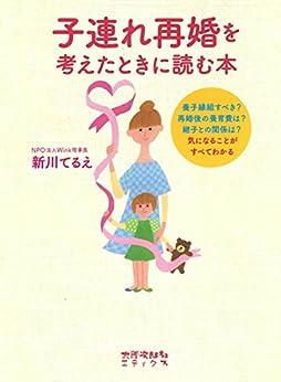 [新川てるえ]の子連れ再婚を考えたときに読む本