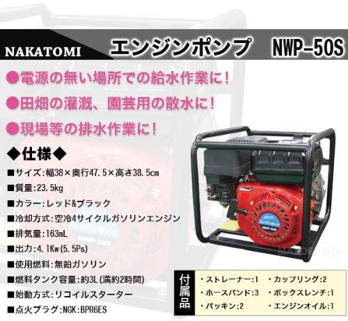 ナカトミ(NAKATOMI) 2インチ エンジンポンプ NWP-50S
