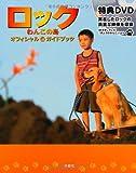 ロック~わんこの島~ オフィシャルガイドブック (DVD付) 画像