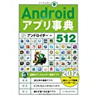 Androidアプリ事典512 [2012年版]