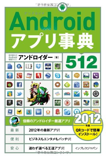 Androidアプリ事典512 [2012年版]の詳細を見る
