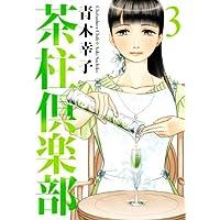 茶柱倶楽部 3 (芳文社コミックス)