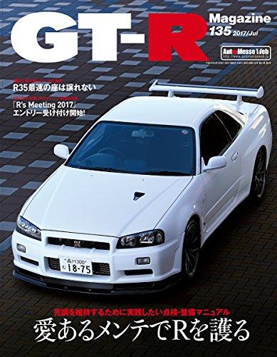 GTR MAGAZINE(ジーティーアールマガジン) 2017年 07 月号 (雑誌)