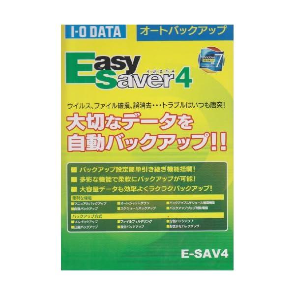 オートバックアップソフト「EasySaver 4...の商品画像