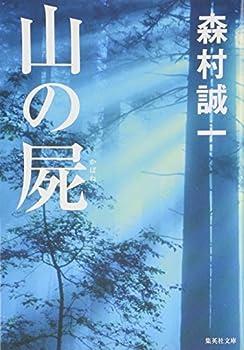 山の屍 (集英社文庫)
