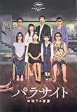 【映画パンフレット】パラサイト 半地下の家族 PARASITE