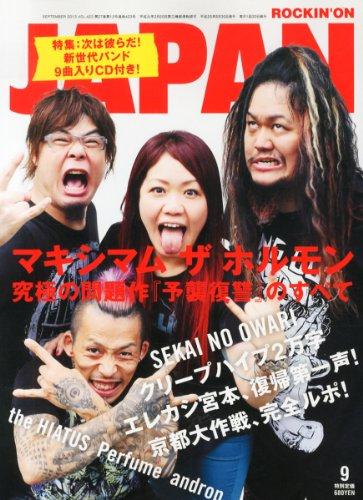 ROCKIN'ON JAPAN (ロッキング・オン・ジャパン) 2013年 09月号 [雑誌]の詳細を見る
