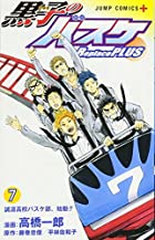黒子のバスケ -Replace PLUS- 第07巻