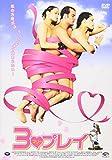 3プレイ[DVD]