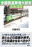 「全国鉄道事情大研究 北海道篇」販売ページヘ