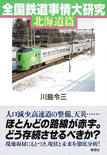 全国鉄道事情大研究 北海道篇 -
