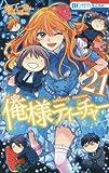 俺様ティーチャー 21 (花とゆめCOMICS)