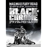マッドマックス 怒りのデス・ロード<ブラック&クローム>エディション(字幕版)