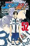 エリアの騎士(52) (週刊少年マガジンコミックス)