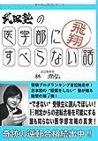 武田塾の医学部にすべらない話 (YELL books)