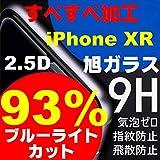 【ブルーライト93%カット】iPhone XR ガラスフィルム【旭ガラス】【2.5D】 3D touch対応 液晶保護 ラウンドエッジ加工 表面硬度9H 超耐久 超薄型 飛散防止処理 保護フィルム (【ブルーライト93%カット】iPhoneXR【0.3mm】)