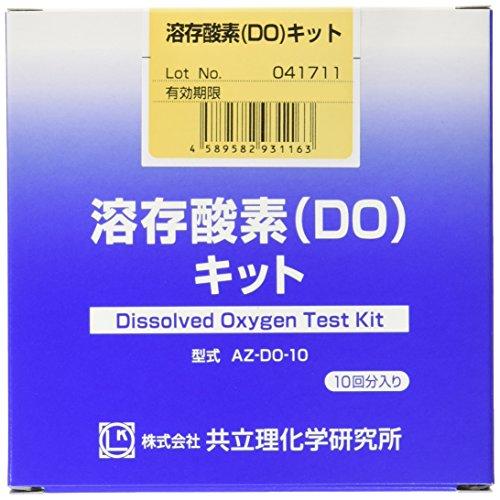 共立理化学研究所 溶存酸素(DO)キット AZ-DO-10 10本