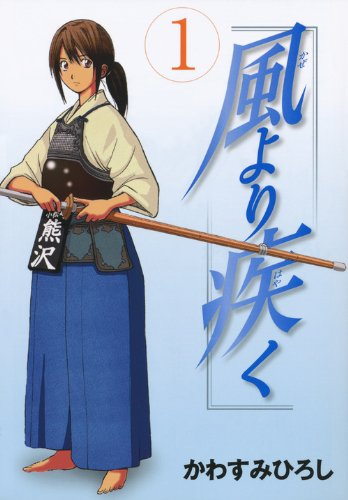 風より疾く(1) (ヤンマガKCスペシャル)