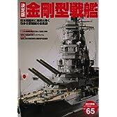 金剛型戦艦―日本戦艦史に燦然と輝く功多き歴戦艦の全軌跡 決定版 (歴史群像 太平洋戦史シリーズ Vol. 65)