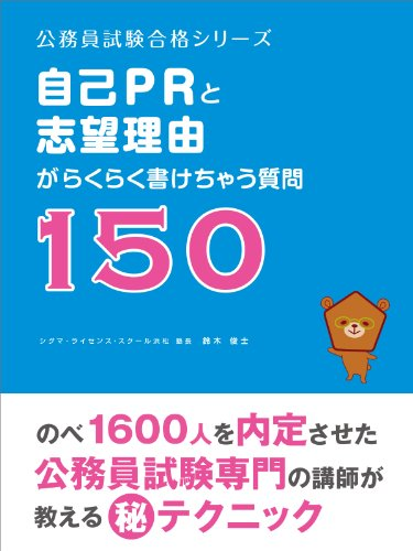 Amazon.co.jp: 公務員受験の「...