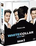 ホワイトカラー シーズン3 (SEASONSコンパクト・ボックス) [DVD] -